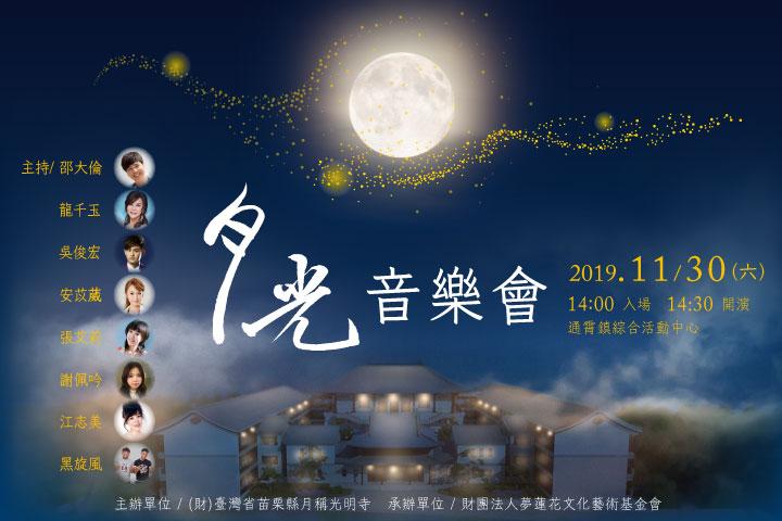 福智月稱光明寺11/30舉辦「2019月光音樂會」,為苗栗鄉親帶來幸福佳音