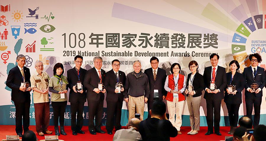 慈心基金會榮獲國家永續發展獎民間團體類獎項