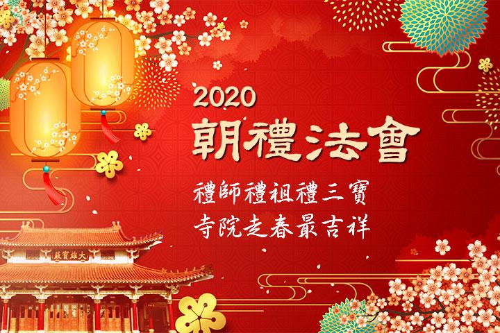 2020 福智朝禮法會 如淨和尚開示直播