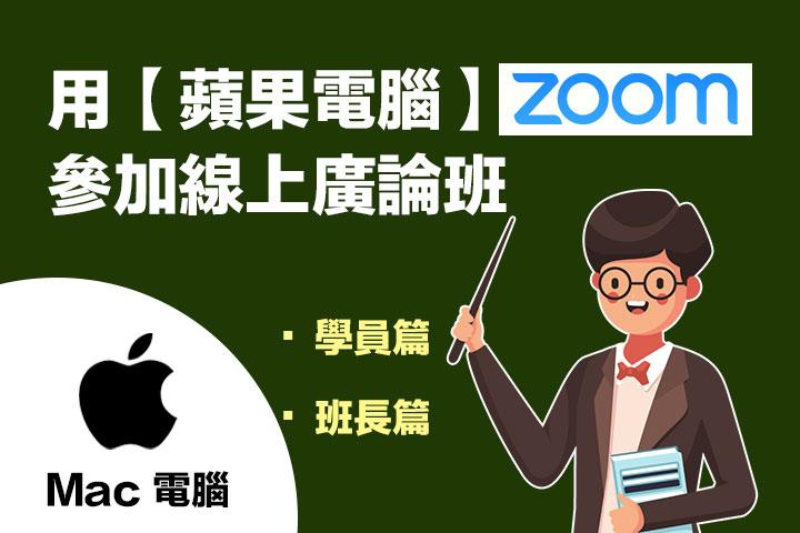 用【蘋果電腦】參加 Zoom 線上廣論班