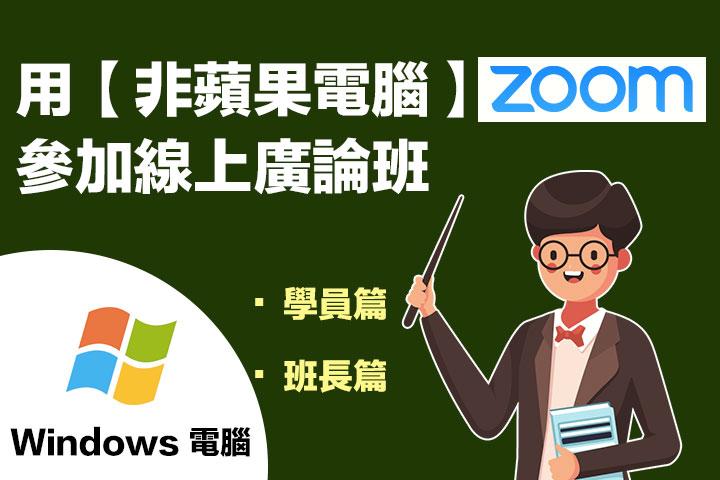 用【非蘋果電腦】參加 Zoom 線上廣論班