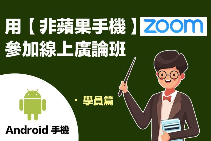 用【非蘋果手機】參加 Zoom 線上廣論班