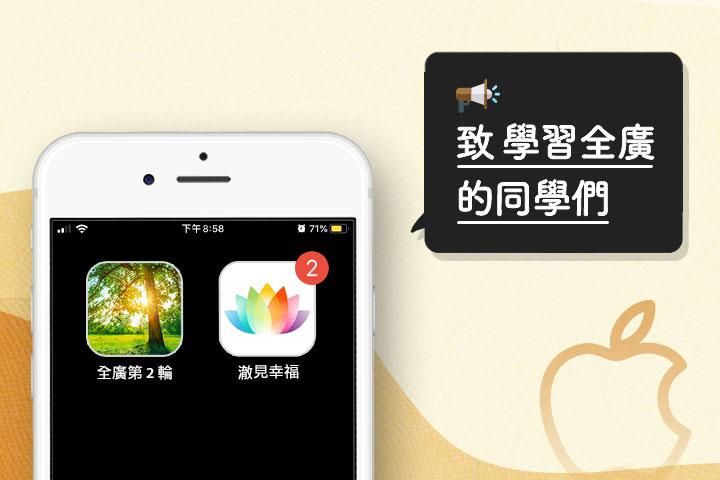 用【蘋果手機】掌握全廣新進度的簡單 2 方法