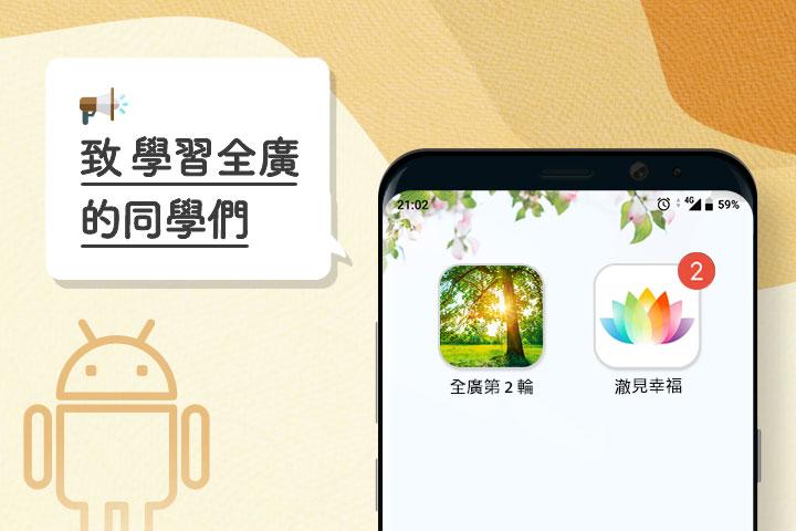 用【非蘋果手機】掌握全廣新進度的簡單 2 方法