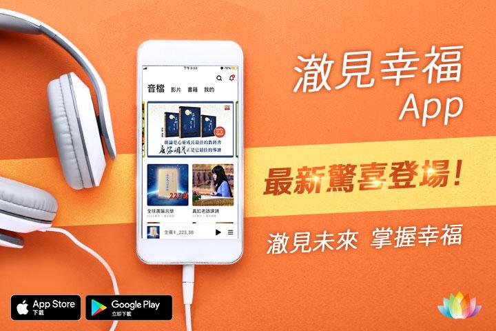 真如老師恭誦〈大乘皈依發心〉音檔,於「澈見幸福 App」發布!