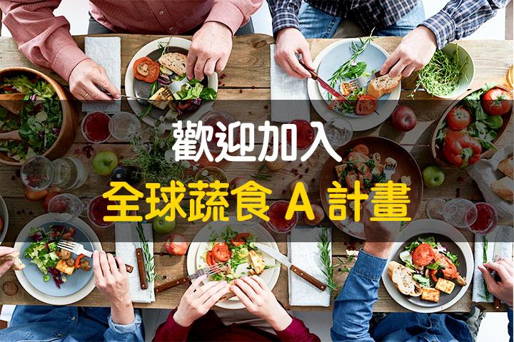 福智大願行,歡迎加入全球蔬食 A 計劃