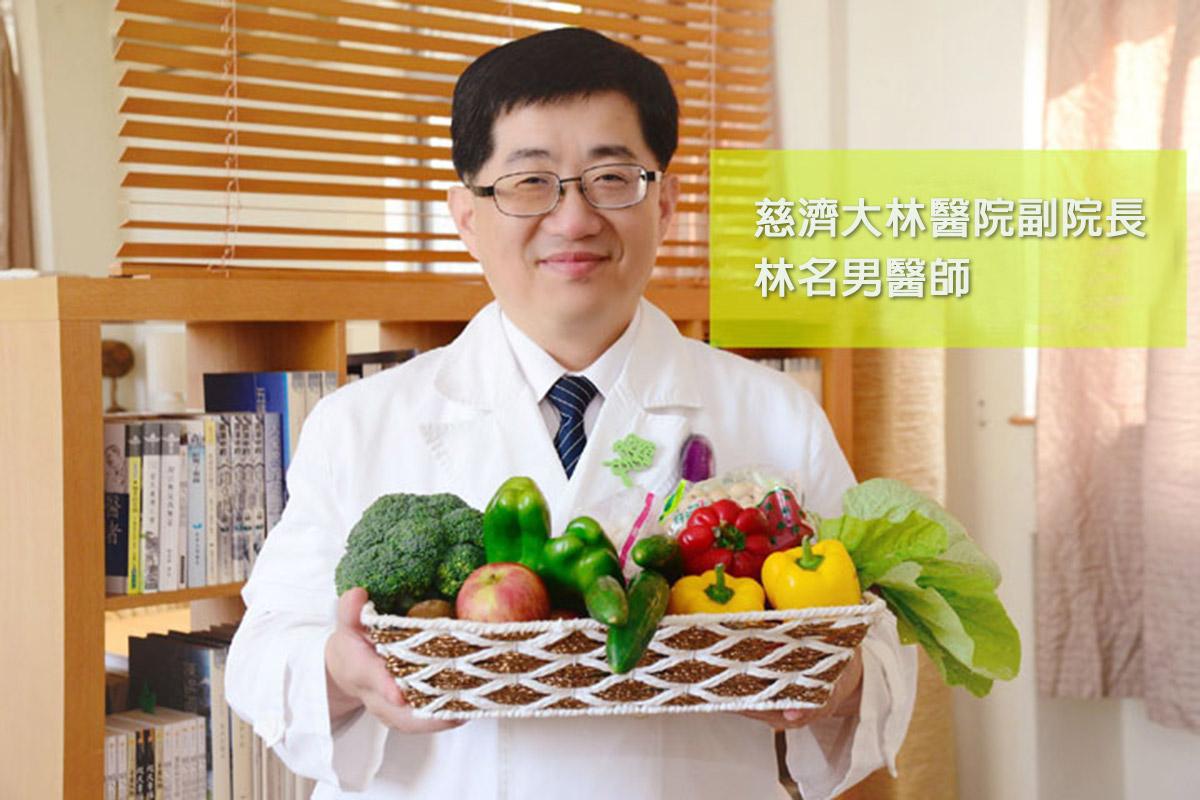 慈濟大林醫院副院長 林名男醫師