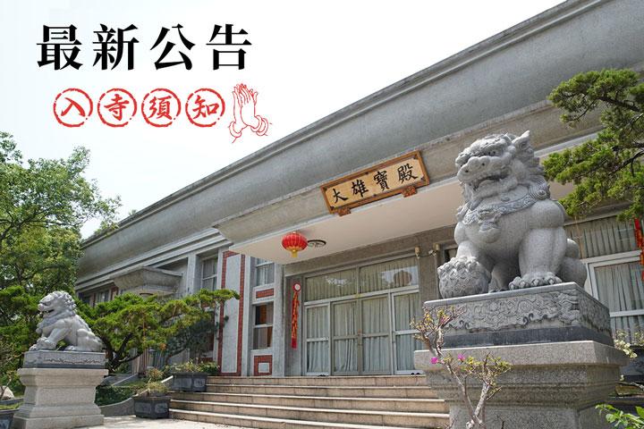 【入寺須知】福智僧團 8 月份起,逐步對外開放小型法會活動,訪客務請配合防疫措施