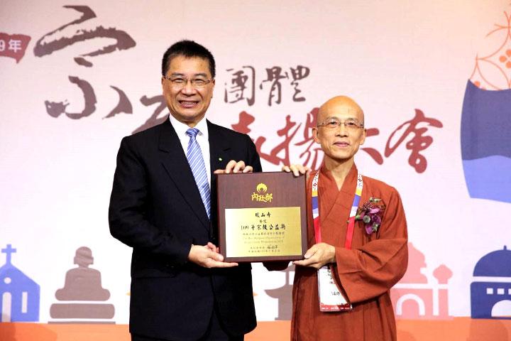 福智僧團獲內政部109年績優宗教團體肯定,以善行傳遞光明希望