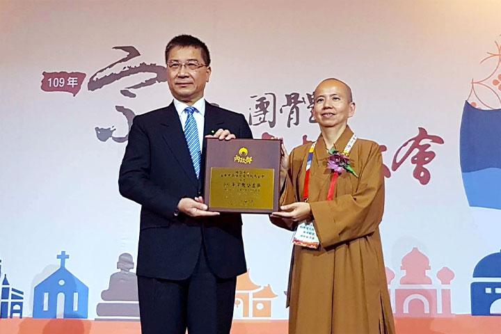 屏東南海寺、台中南海觀音佛教基金會獲獎,徐國勇部長頒獎,起群法師代表領獎。