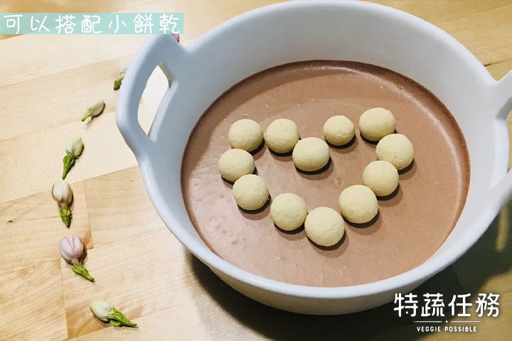 防疫用蔬蔬/大蔬廚房系列:巧克力慕斯