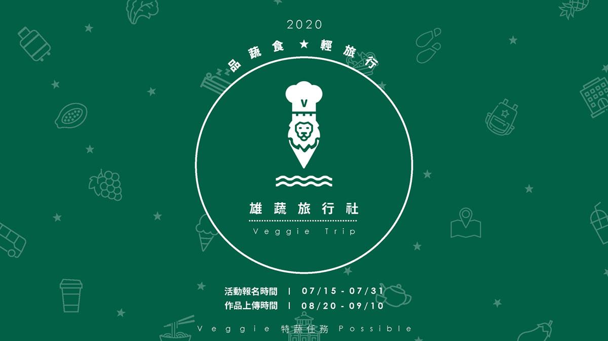 Veggie Possible 活動:雄蔬旅行社