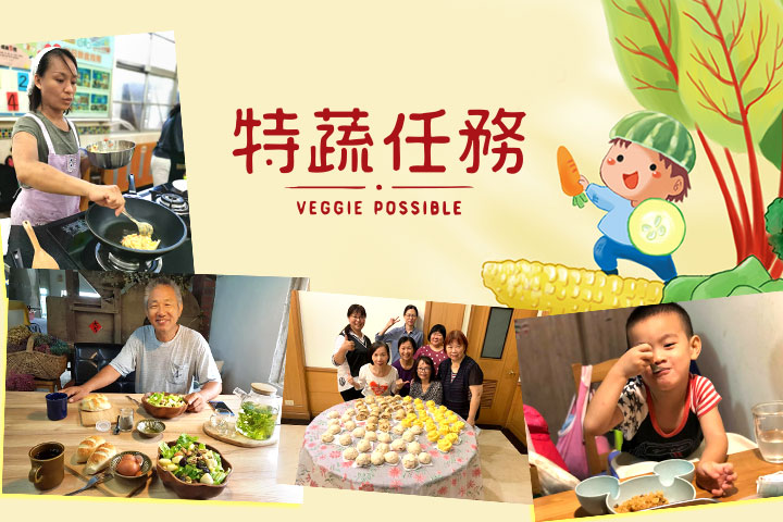 防疫愛地球,福智青年「特蔬任務」Facebook 陪你吃蔬食、愛蔬食!