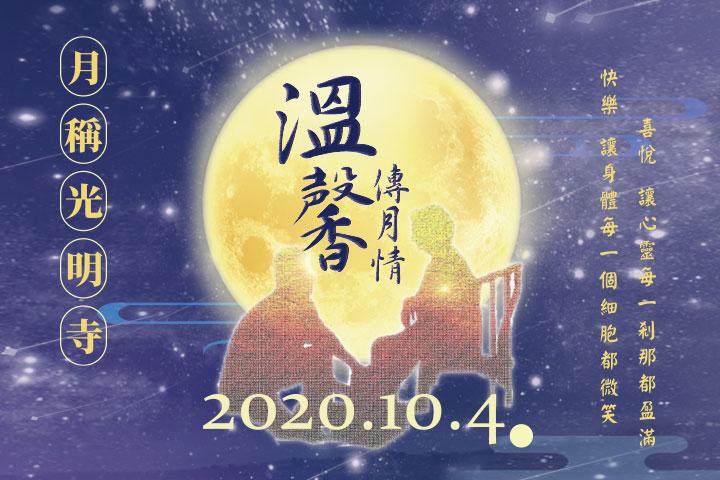 福智月稱光明寺2020溫馨傳月情活動,期待生命的共好共榮!