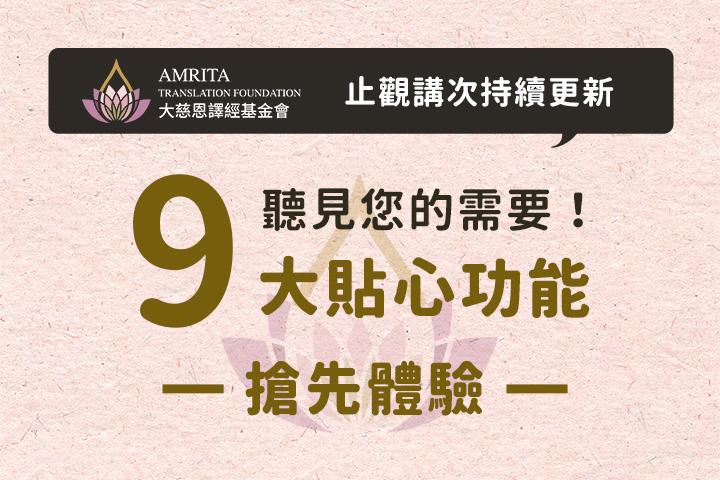 【止觀初探快訊】大慈恩官方網站 9 大貼心功能搶先體驗!