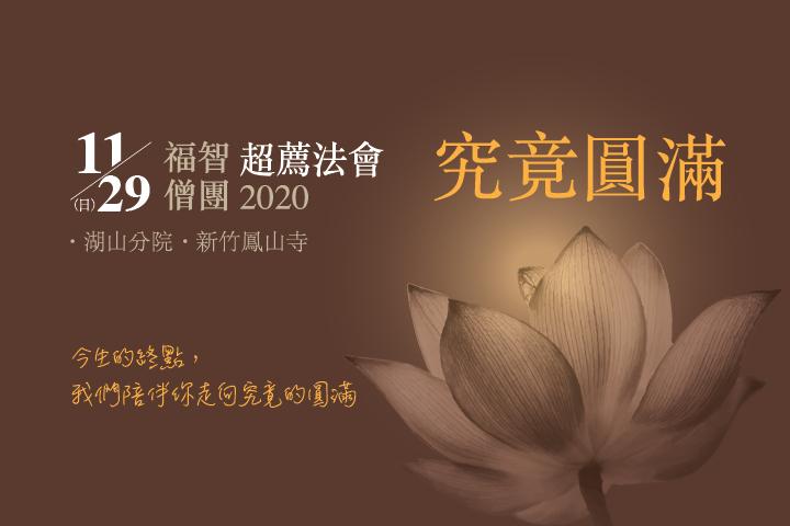 【12月】湖山分院「每月例行誦經超薦法會」,11/29(日) 可現場或連線參加