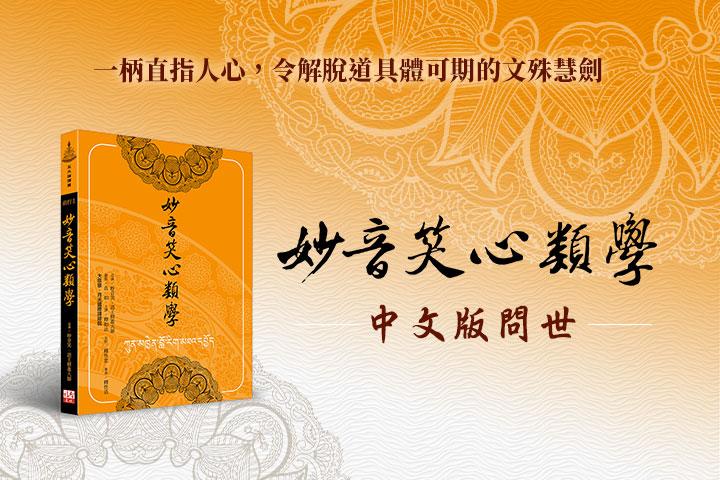 直指人心的慧劍,《妙音笑心類學》中文版問世