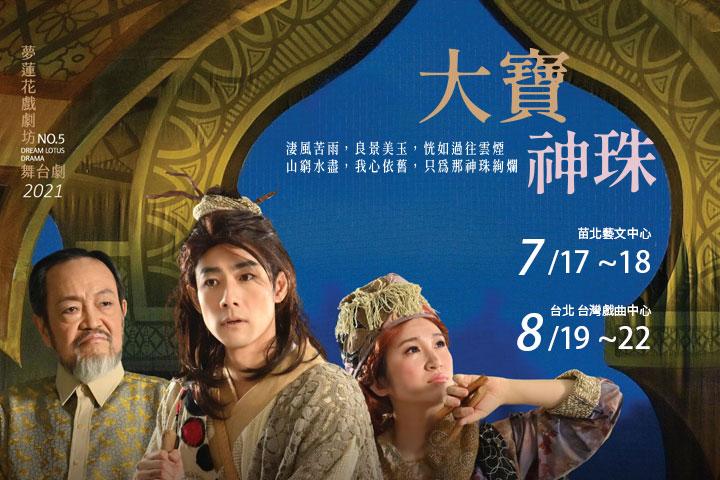 夢蓮花基金會最新舞台劇〈大寶神珠〉售票中,2020年11月底開始巡演
