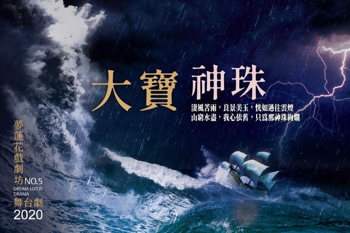 夢蓮花舞台劇「大寶神珠」售票中,2021 年 1 月臺南/臺中、2月高雄巡演!