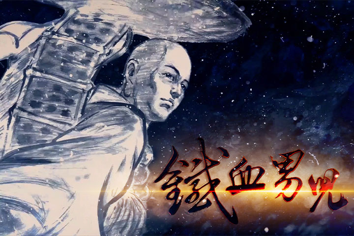 時大音樂〈鐵血男兒〉MV 上架,展現佛弟子的壯志豪情