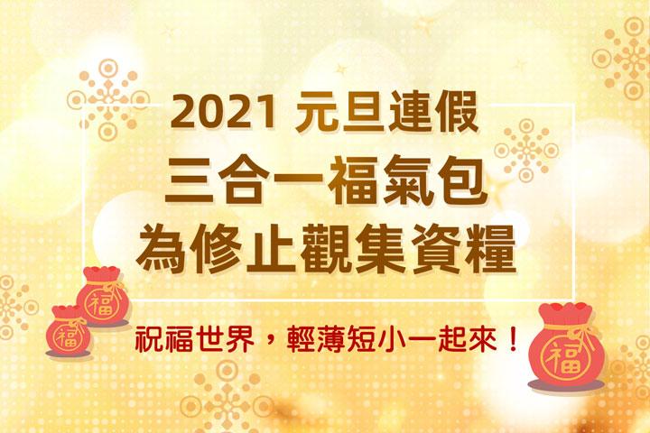 為修止觀集資糧,2021元旦連假,邀您拜佛聞法誦般若!