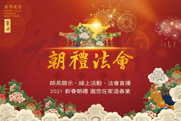 福智 2021 朝禮法會,我們相約在線上!