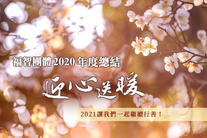 福智團體 2020 年度總結,匯聚正面力量!