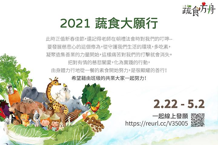 福智邀您加入「2021 蔬食大願行」用行動愛地球!