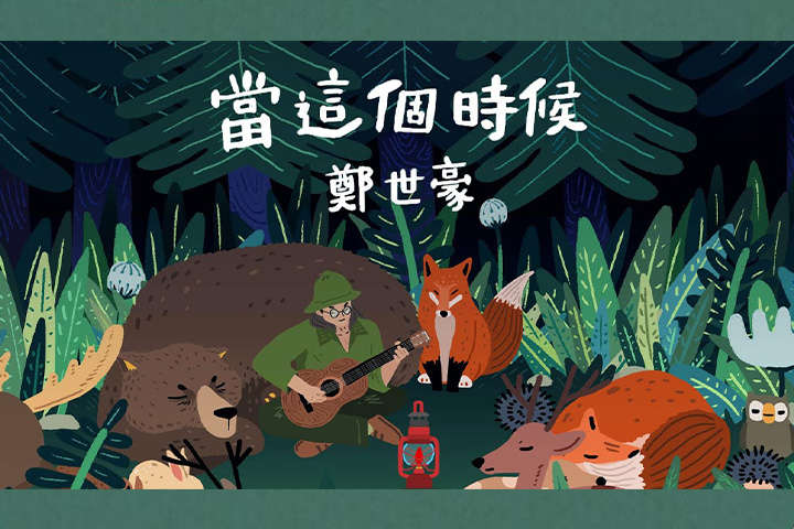 粵語流行版〈當這個時候〉