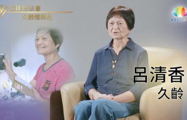 【澈見報導】呂清香,久齡憶師恩