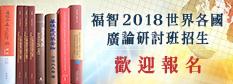 2018福智國際廣論研討班招生