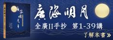 2018廣海明月