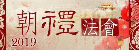 2019朝禮法會