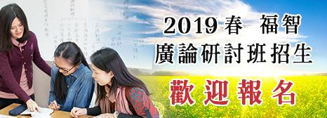 2019春季 廣論研討班招生