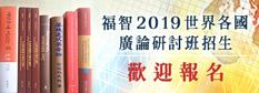 2019福智國際廣論研討班招生