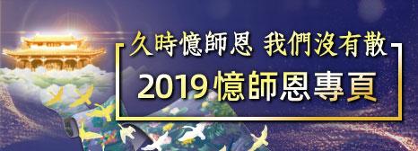 2019憶師恩專頁