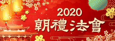 2020朝禮法會