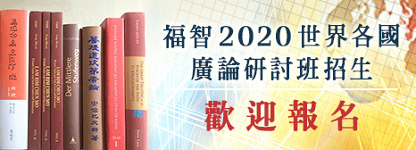 2020福智國際廣論研討班招生