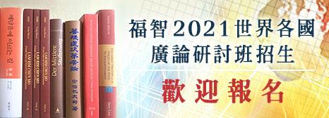 2021福智國際廣論研討班招生