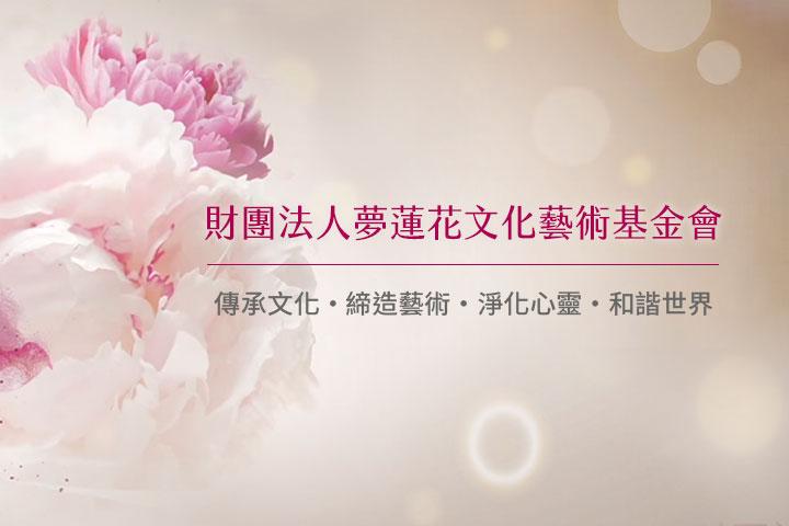 財團法人夢蓮花文化藝術基金會